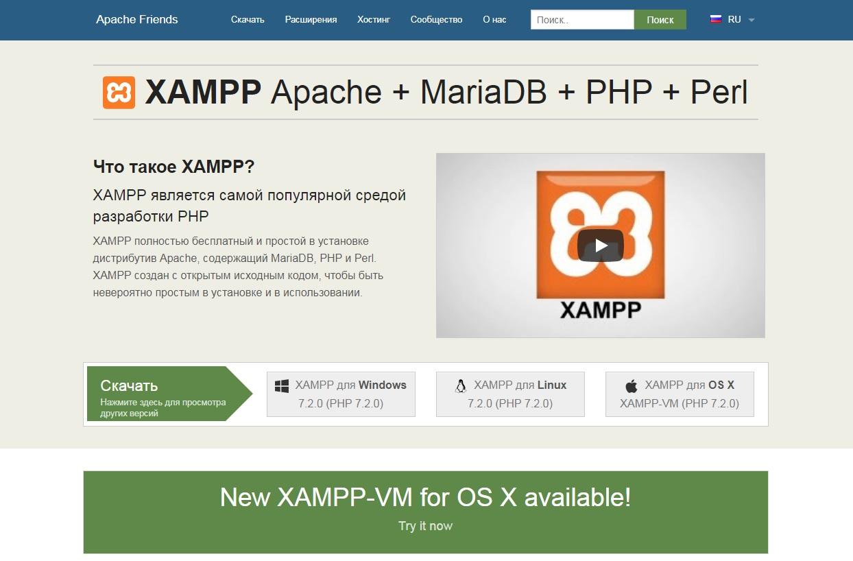 Скачать веб сервер xampp