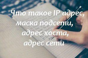 ip-address mask