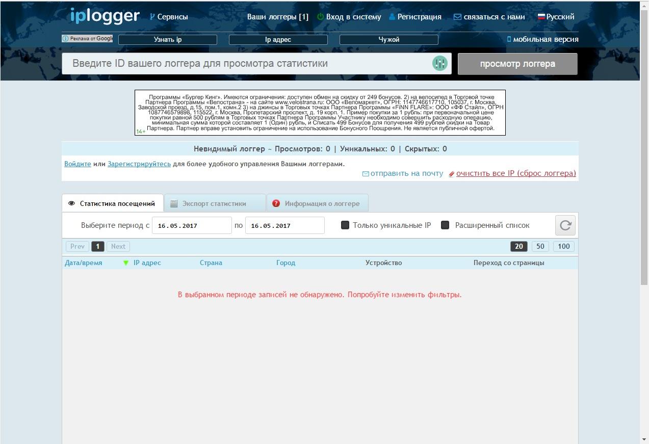 Как узнать чужой IP адрес? Как пользоваться сервисом ip logger?
