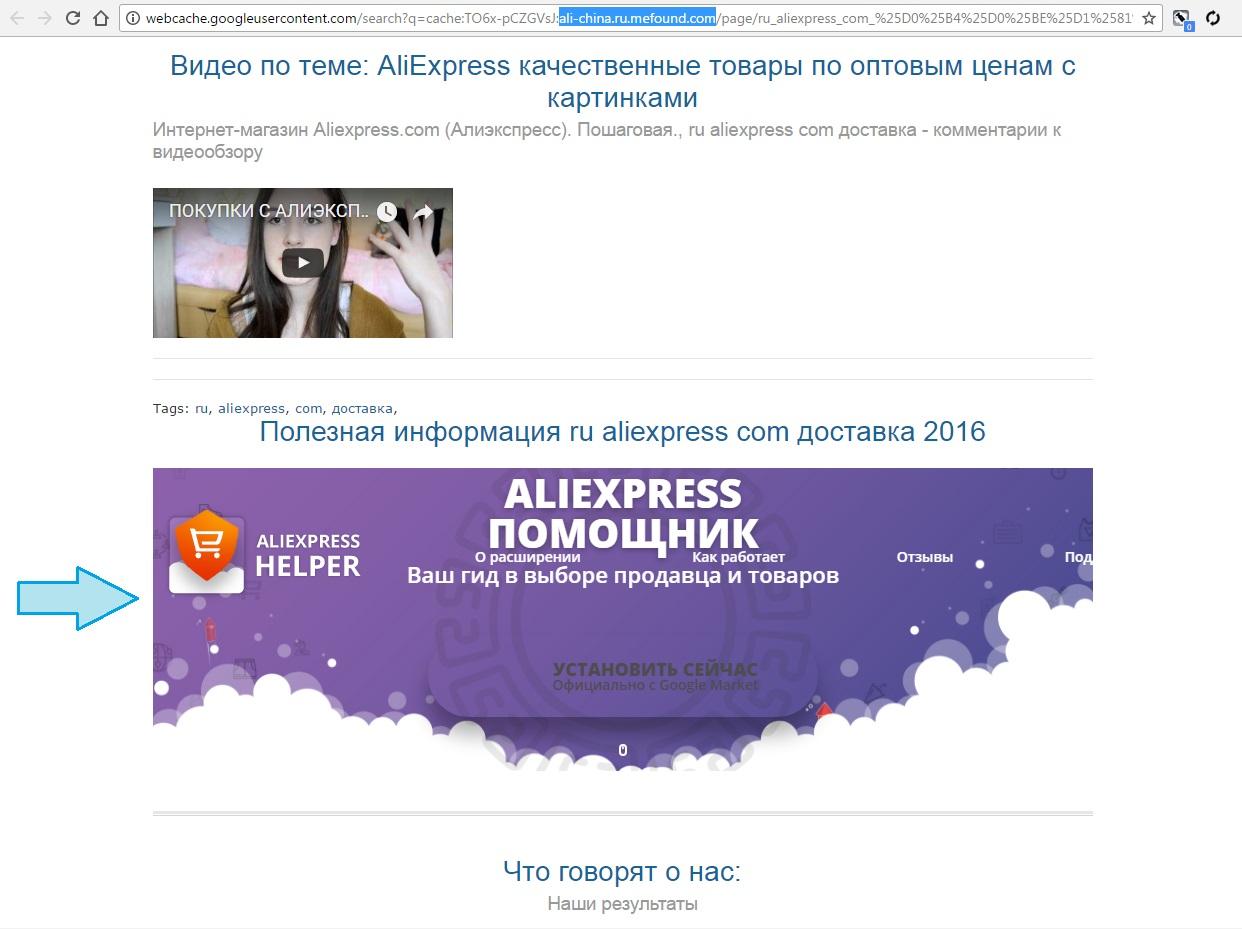AliExpress Helper - обман. Расширение ворует