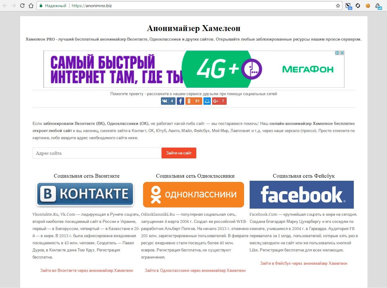 Обход блокировки запрещенных сайтов / Блокировка vk.com, ok.ru, mail.ru. 17 - lenium.ru