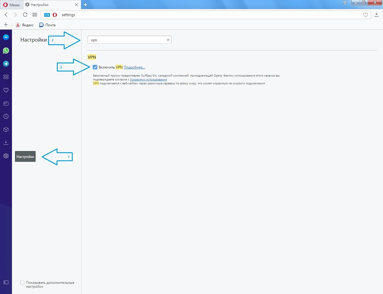Обход блокировки запрещенных сайтов / Блокировка vk.com, ok.ru, mail.ru. 11 - lenium.ru