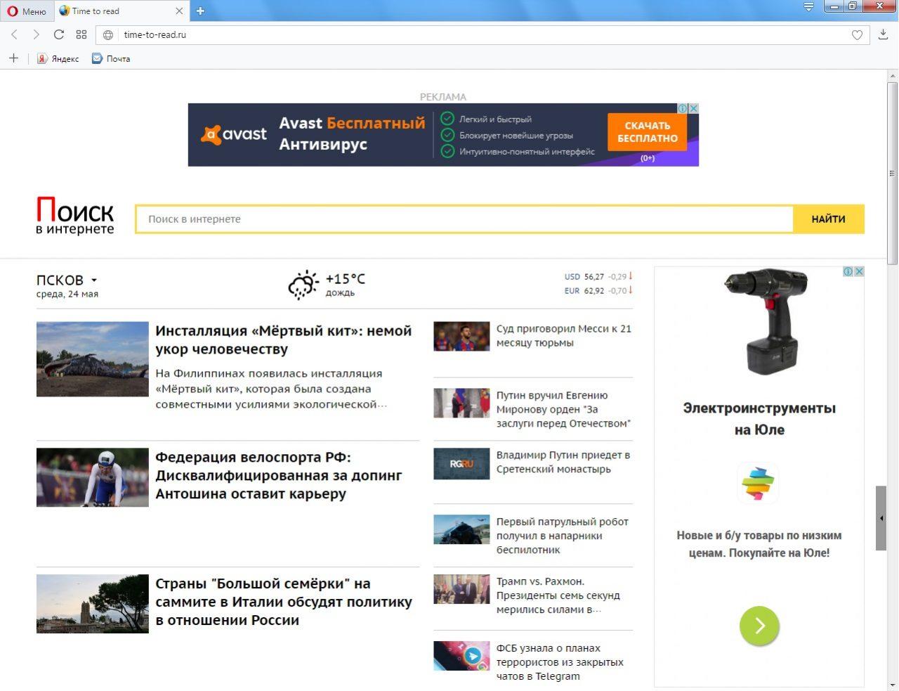 Как удалить вирус time-to-read.ru (granena) из браузера. Лечение. 1 - lenium.ru
