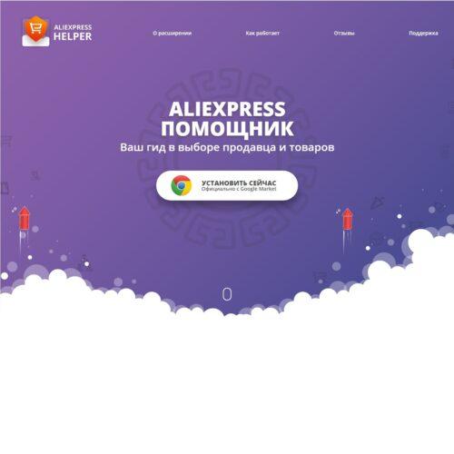 AliExpress Helper обман. Расширение ворует кэш-бэк