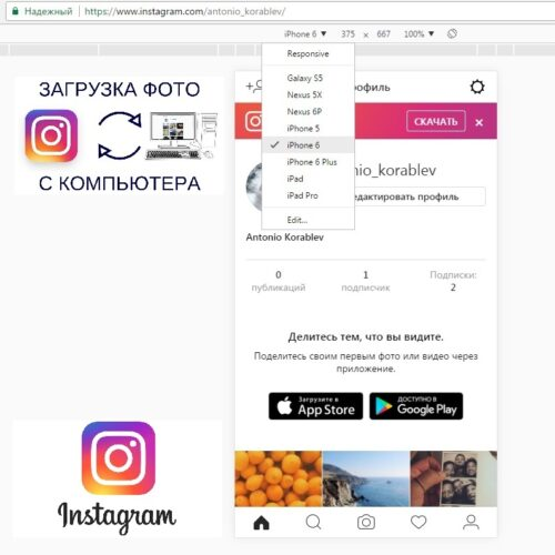 instagram фото с компьютера