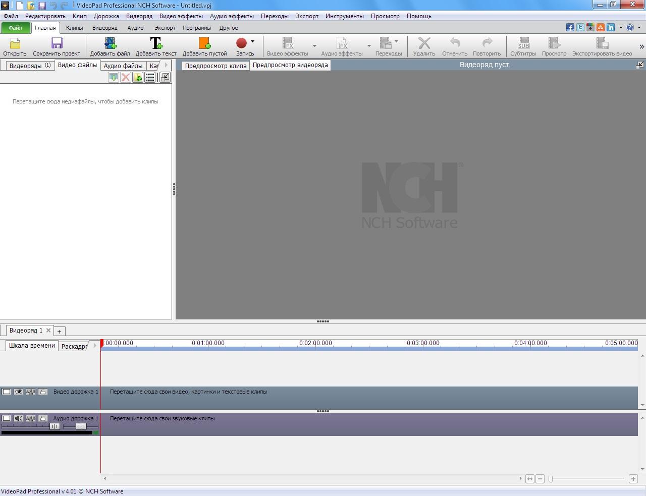 Отличный бесплатный видео редактор VideoPad Video Editor 3 - lenium.ru