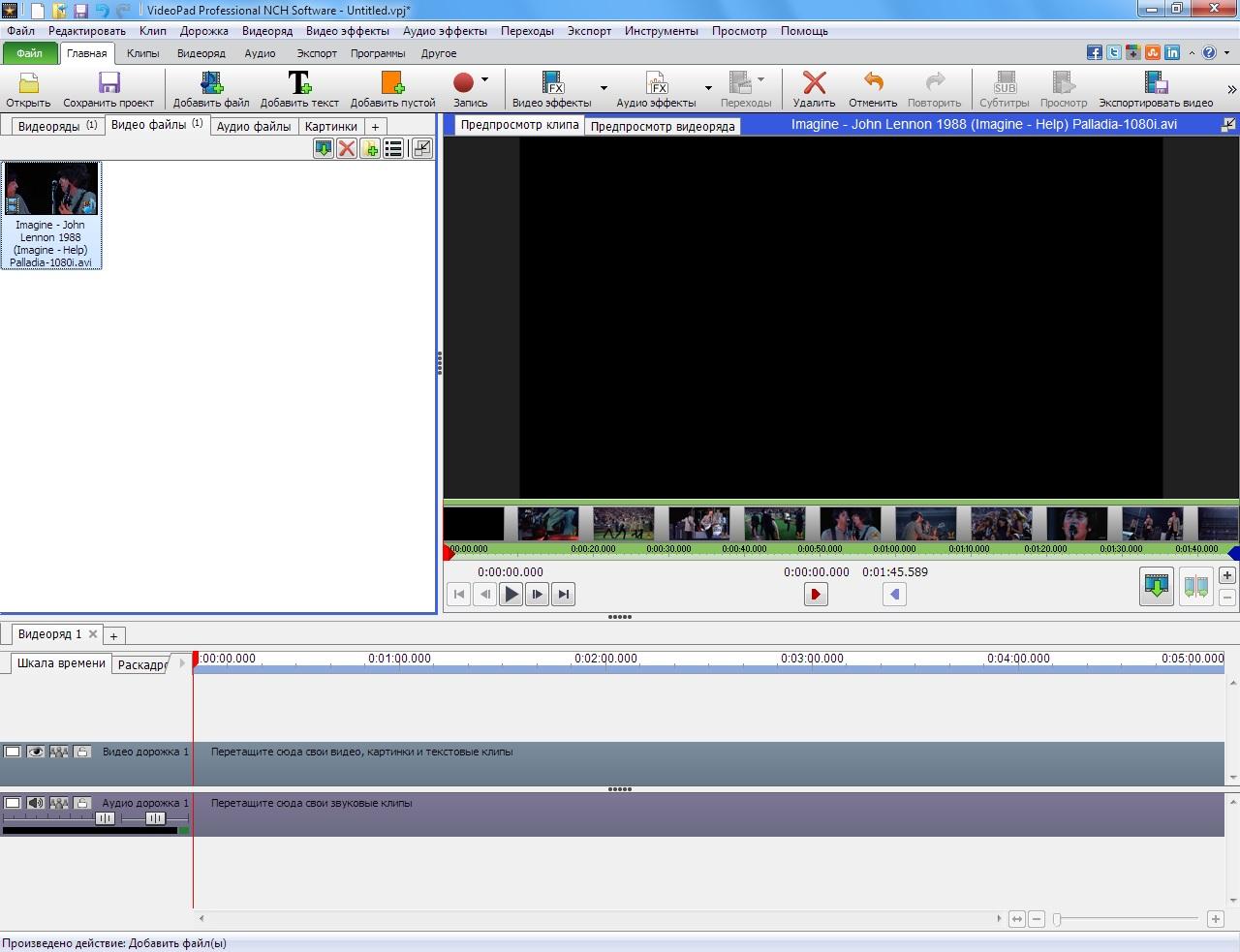 Отличный бесплатный видео редактор VideoPad Video Editor 5 - lenium.ru