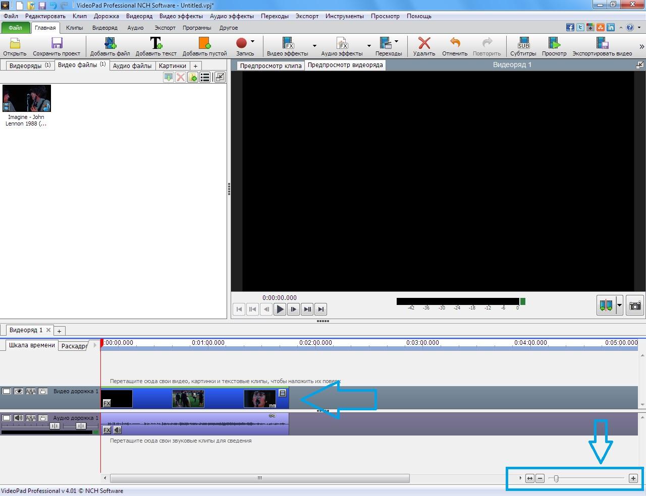 Отличный бесплатный видео редактор VideoPad Video Editor 7 - lenium.ru