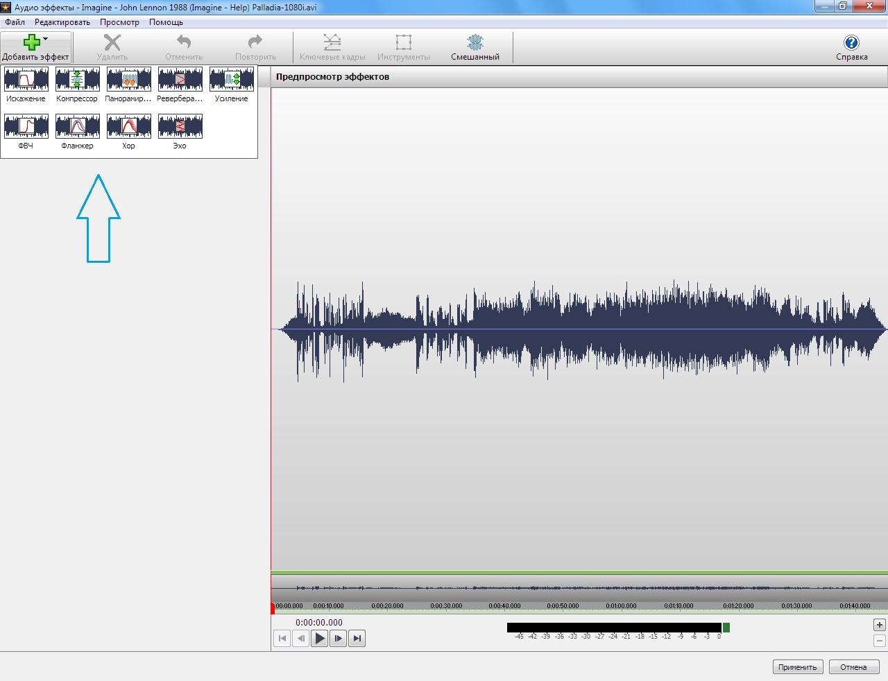 Отличный бесплатный видео редактор VideoPad Video Editor 9 - lenium.ru