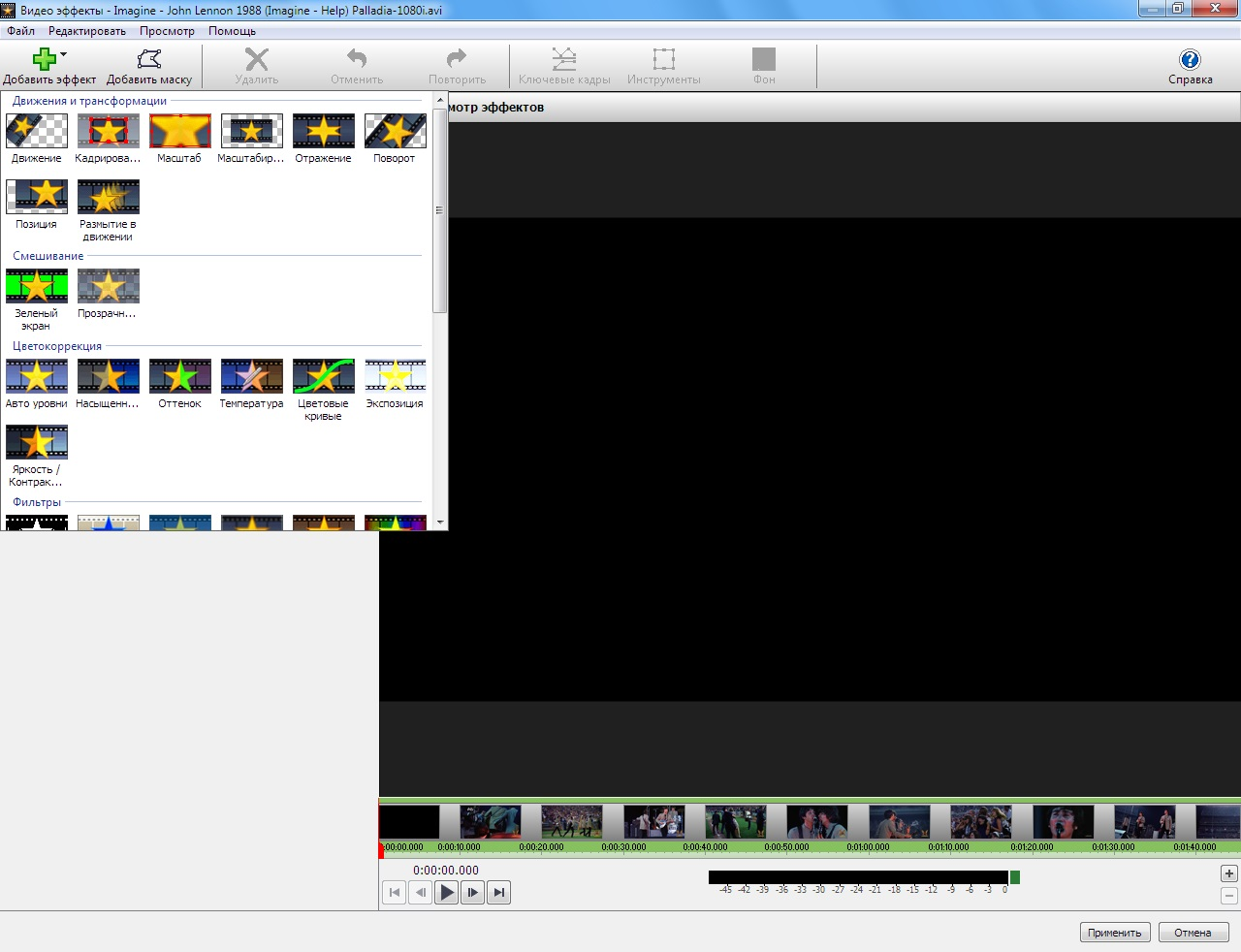 Отличный бесплатный видео редактор VideoPad Video Editor 11 - lenium.ru