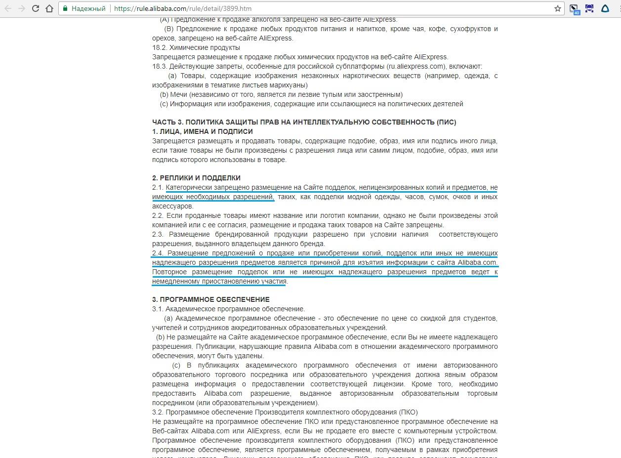 AliExpress. Секреты и советы по покупкам 13 - lenium.ru