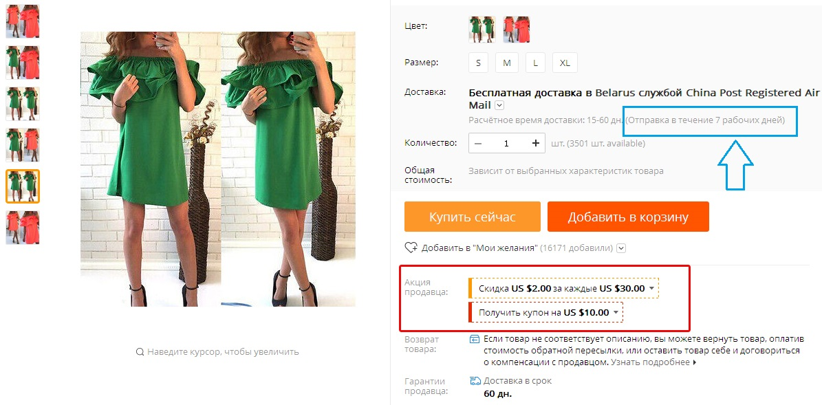 AliExpress. Секреты и советы по покупкам 1 - lenium.ru