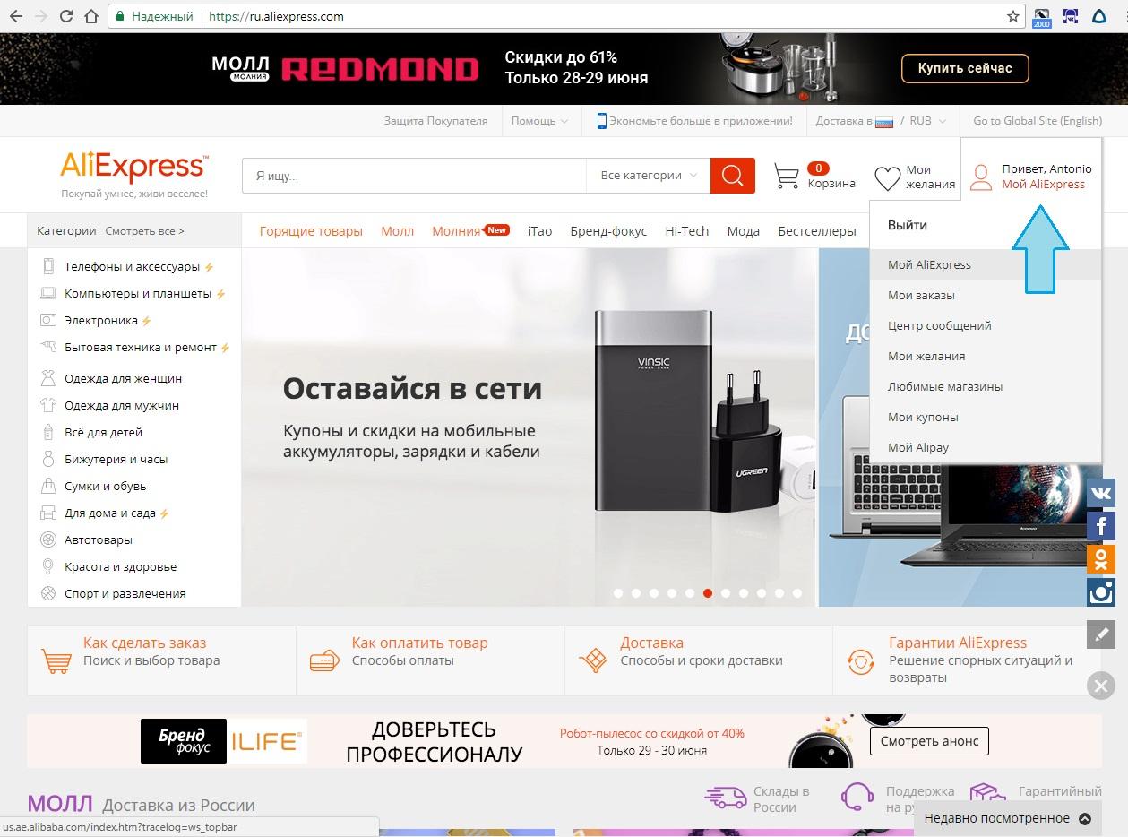 AliExpress. Секреты и советы по покупкам 3 - lenium.ru