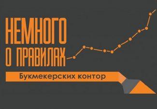 Немного о правилах букмекерских контор 1 - lenium.ru