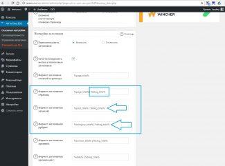 Как убрать название сайта из title WordPress? 11 - lenium.ru