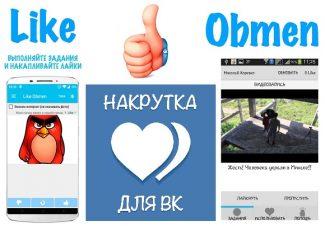 Как с мобильного телефона можно накрутить лайки ВКонтакте?