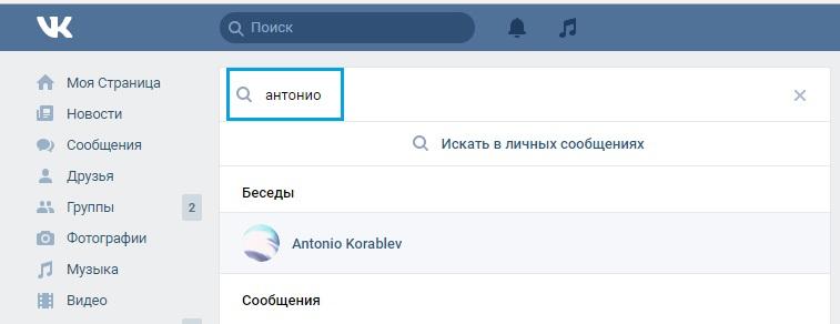 Написать самому себе ВКонтакте