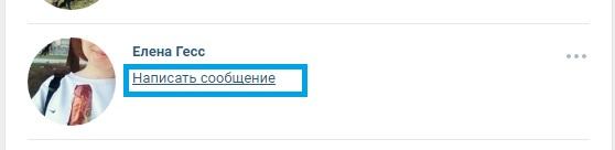Сообщение ВКонтакте жирным шрифтом 1