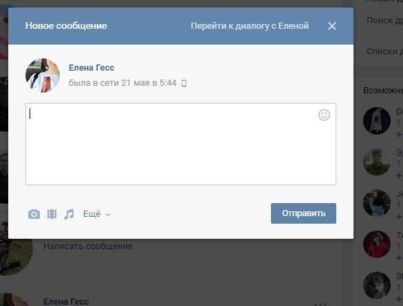 Сообщение ВКонтакте жирным шрифтом 2