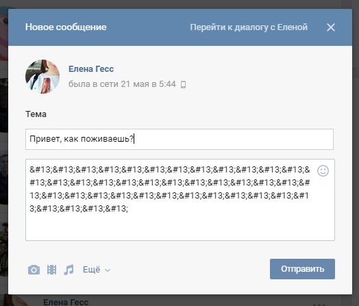 Сообщение ВКонтакте жирным шрифтом 3