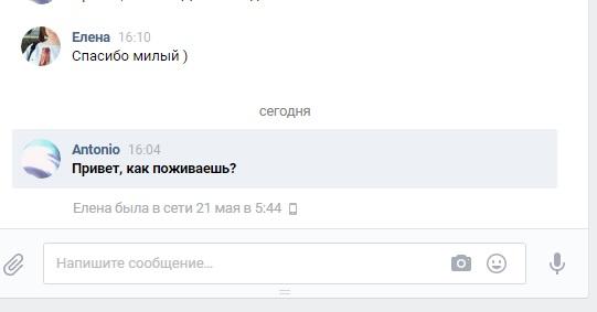 Сообщение ВКонтакте жирным шрифтом 4
