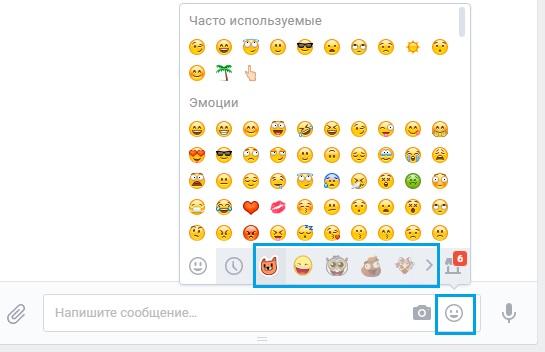 Платные Стикеры ВКонтакте