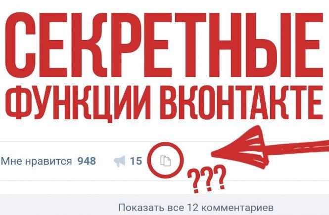Секретные функции ВКонтакте