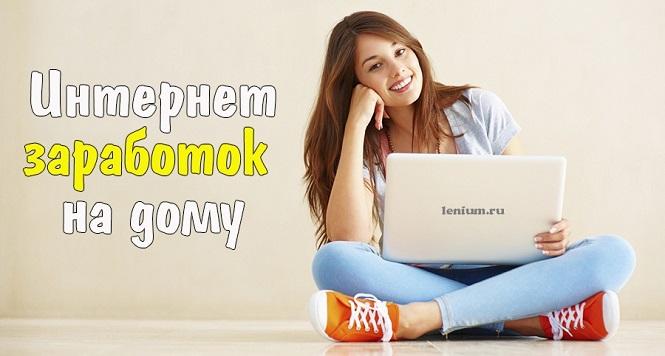 Схемы заработка в интернете 1 - lenium.ru