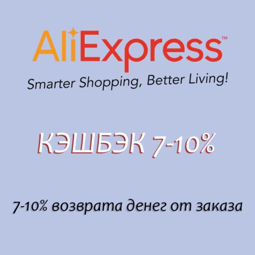 AliExpress cashback выгодный