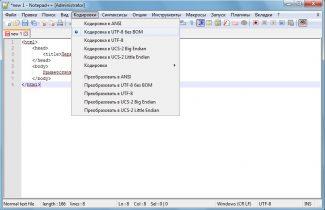 notepad++ html учимся