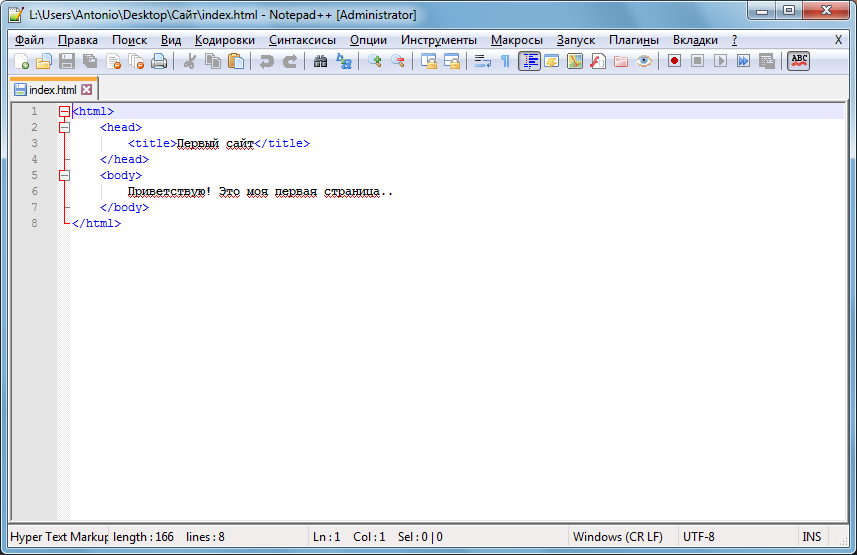 html урок 2