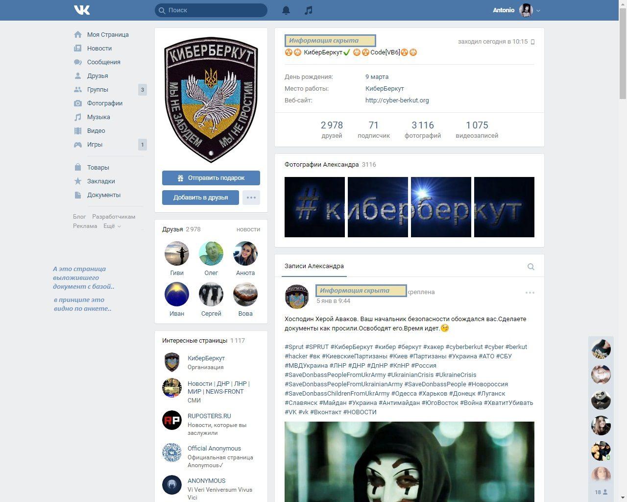 vkontakte sliv