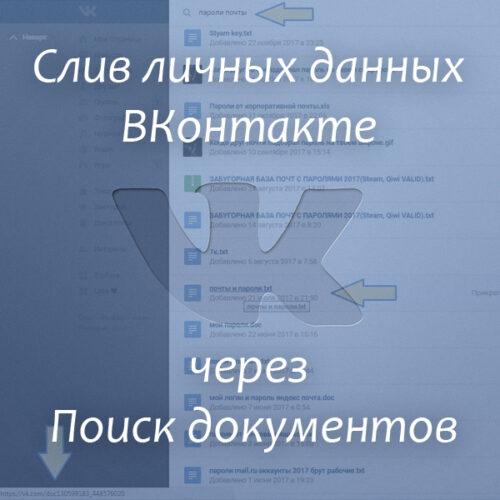 Слив личных данных ВКонтакте через поиск документов