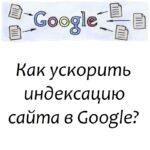 Как ускорить индексацию сайта в Google - 100% способ