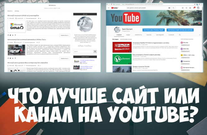 Что лучше сайт или канал на youtube?