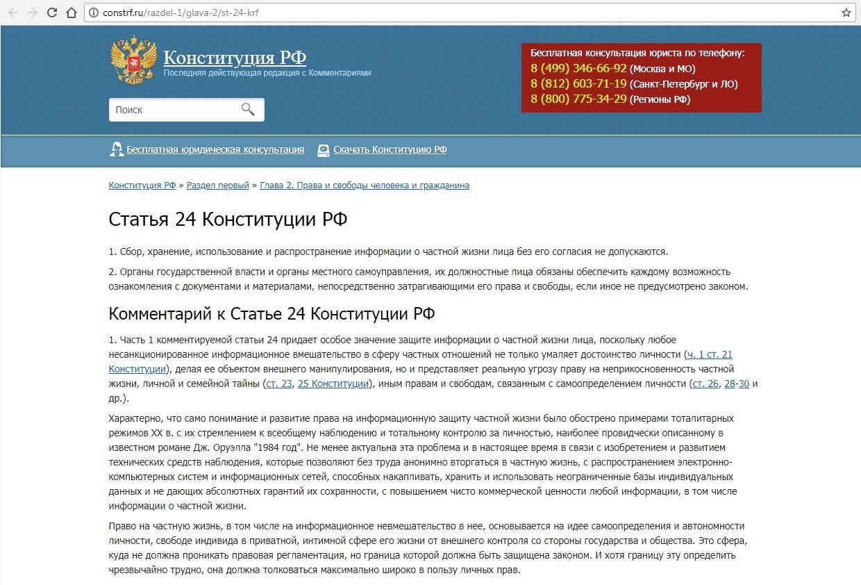 Блокировка Telegram 1 - lenium.ru
