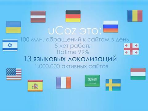 Система управления сайтом uCoz - что с ним стало? 5 - lenium.ru