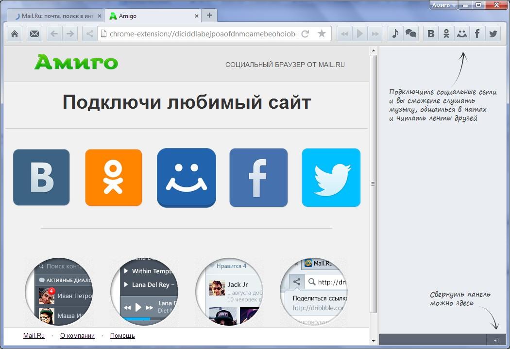 Амиго браузер от mail.ru закрывают 1 - lenium.ru