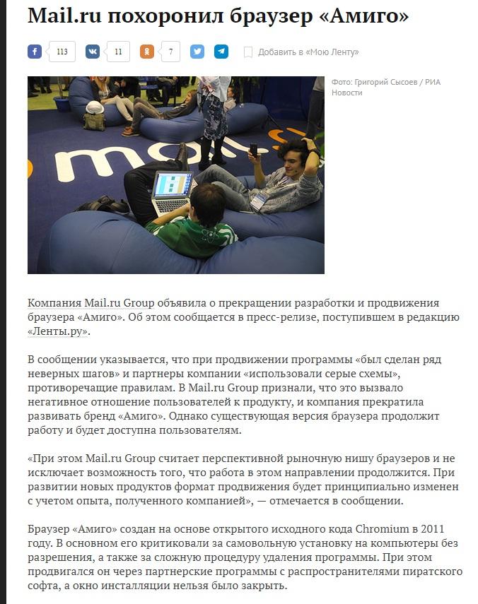 Амиго браузер от mail.ru закрывают 3 - lenium.ru