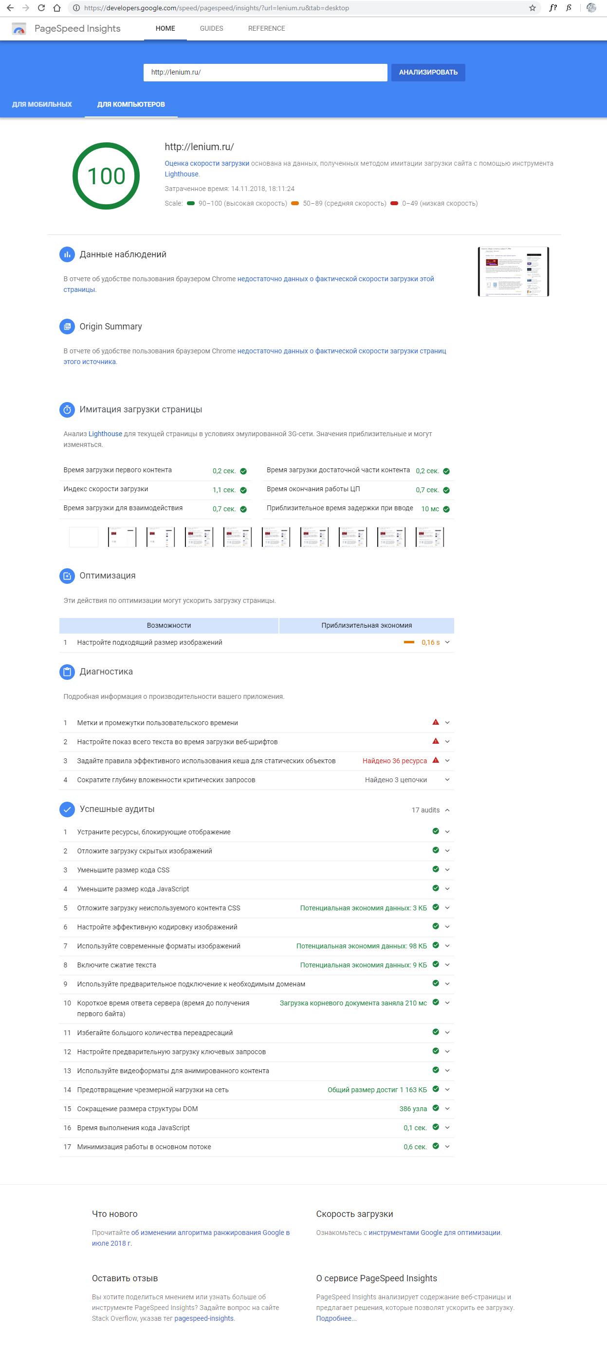 Обновление и редизайн Google сервиса Page Speed Insights 1 - lenium.ru