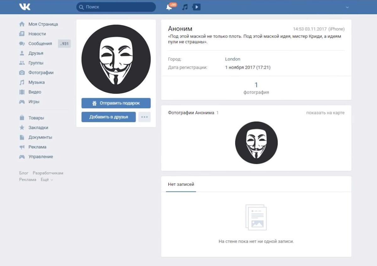 Секреты и баги ВКонтакте. Топ-10 10 - lenium.ru
