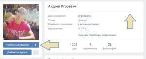 как узнать дату последнего захода на страницу ВКонтакте