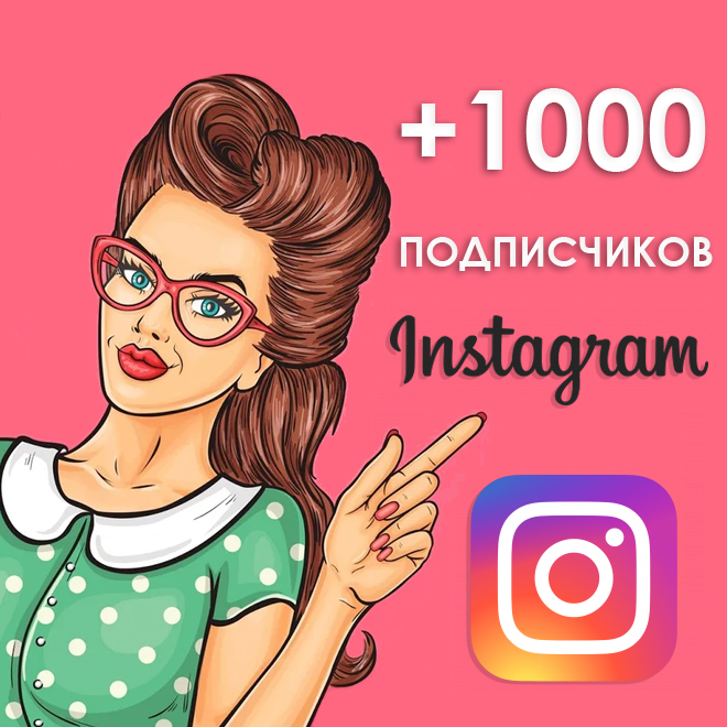 Как набрать тысячу активных подписчиков в Инстаграм?
