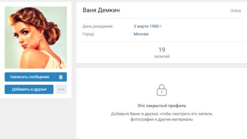Как посмотреть закрытый профиль в Вконтакте
