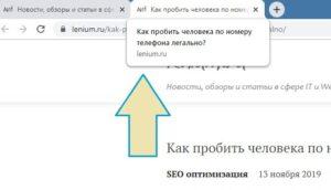 Вкладки это первое, чем пользуется пользователь в своём браузере, поэтому данная функция, судя по поисковым запросам не всем оказалась нужна. И ведь действительно довольно бросается в глаза.