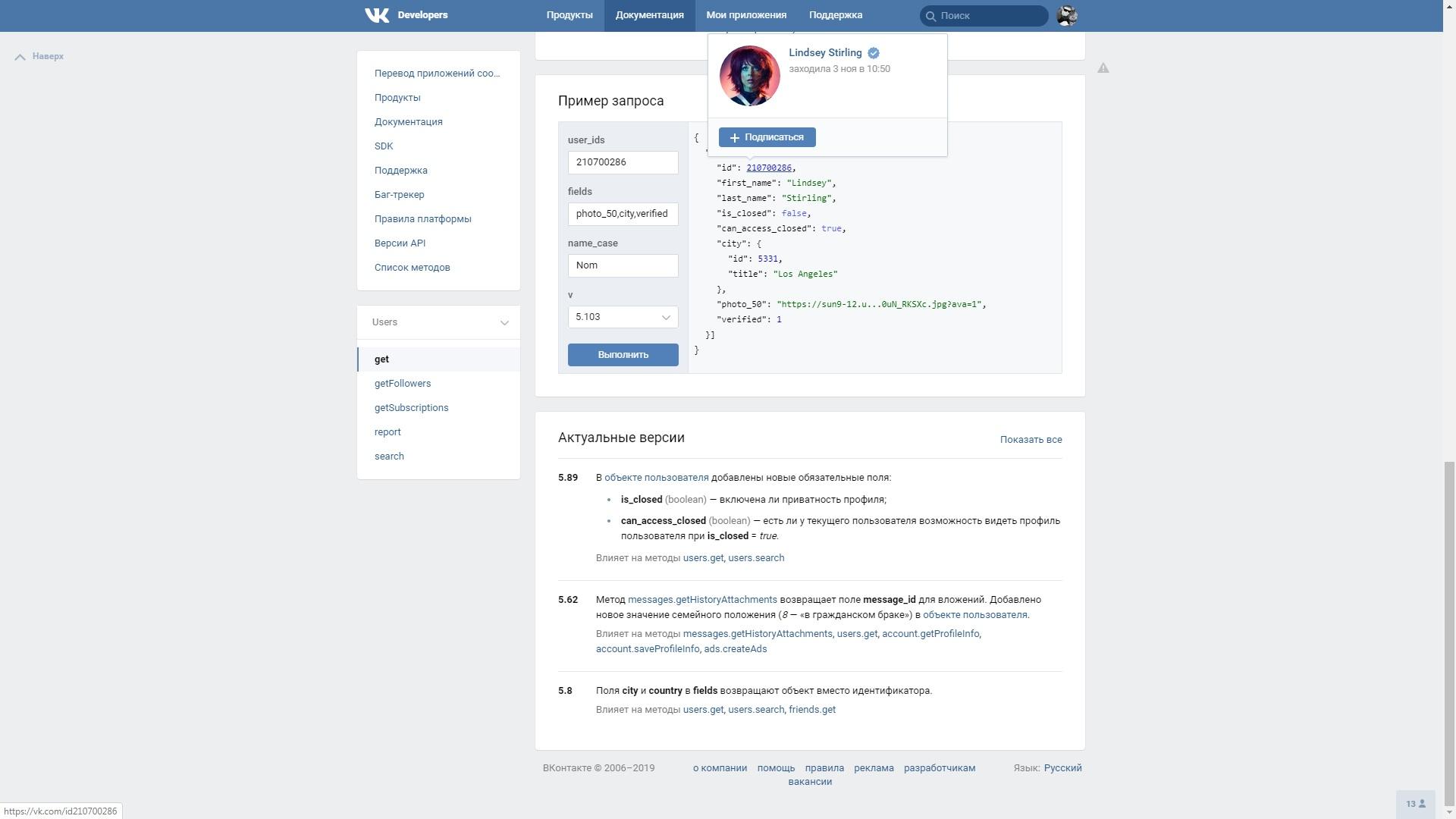 Секреты и баги ВКонтакте. Топ-10 5 - lenium.ru