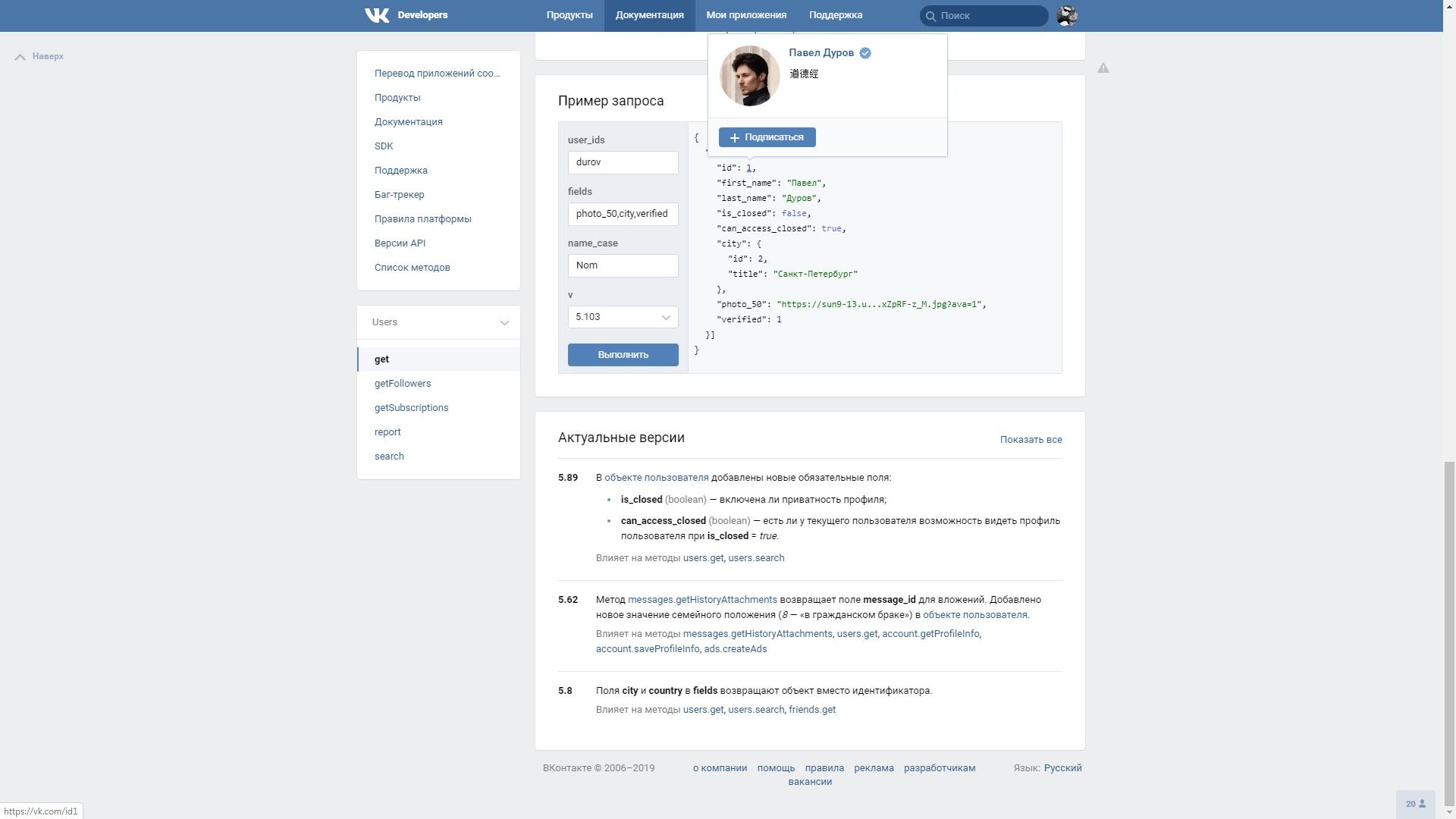 Секреты и баги ВКонтакте. Топ-10 7 - lenium.ru