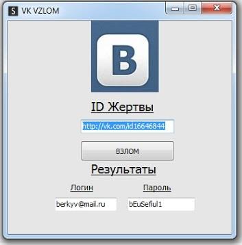 Как взламывают ВКонтакте, FaceBook и Twitter? 6 - lenium.ru