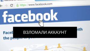 Как взламывают ВКонтакте и FaceBook
