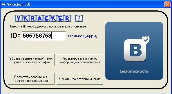 Как взламывают ВКонтакте, FaceBook и Twitter? 4 - lenium.ru